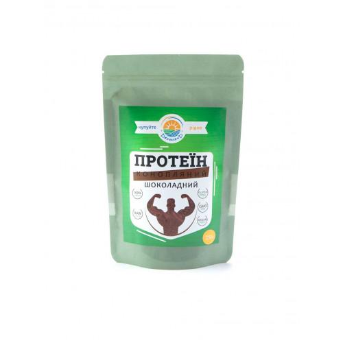 Протеїн конопляний (шоколадний) 250 г